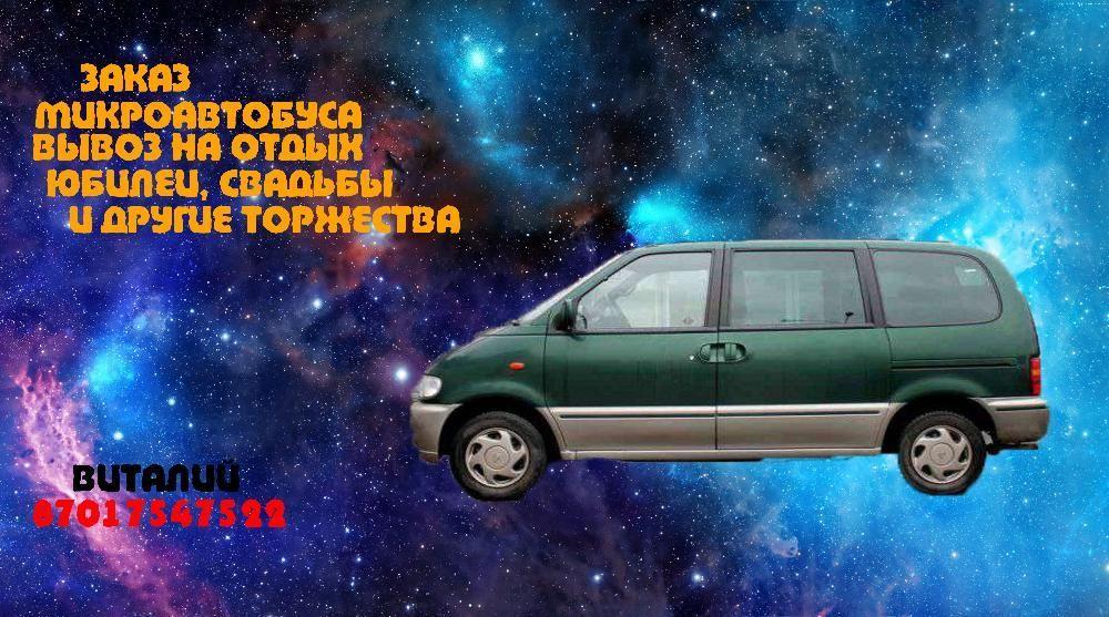 Пассажирские перевозки (7 мест), небольших грузов