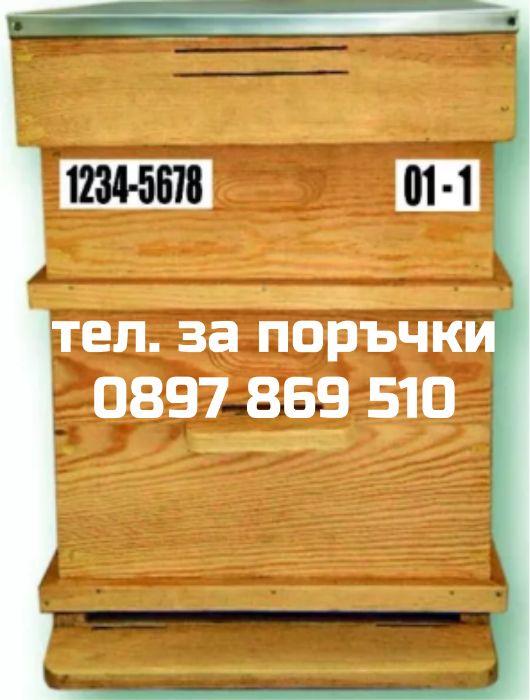 Регистрационни Табели За Кошери - Изработени на PVC плоскости