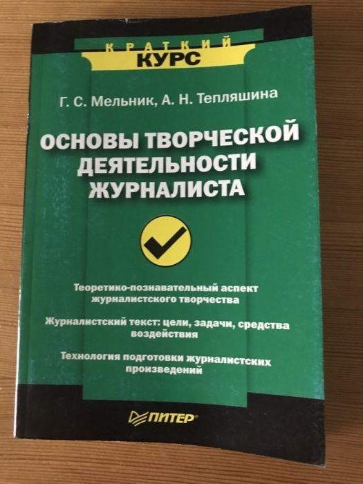 Основы творческой деятельности журналиста учебник