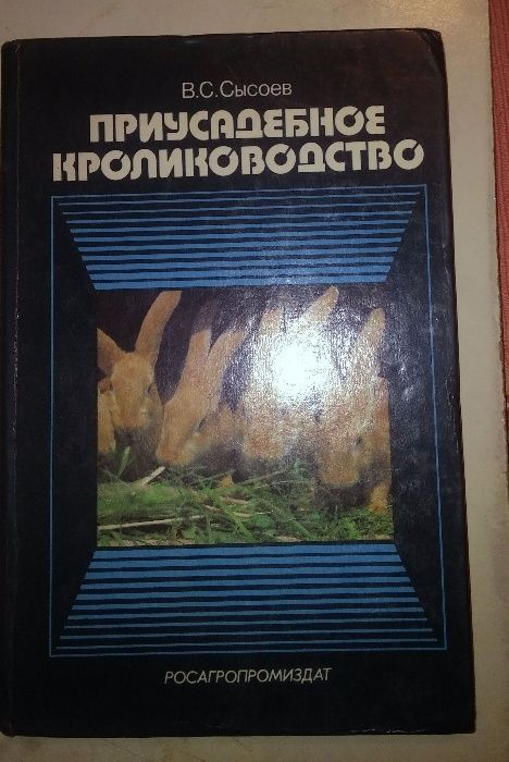 В. С. Сысоев Приусадебное кролиководство.