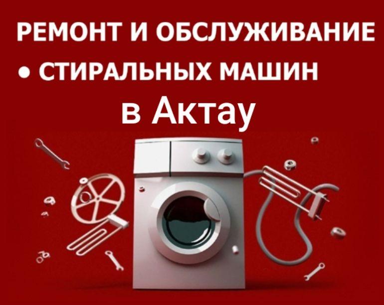 Недорогой ремонт стиральных машин на дому. Запчасти в наличии.Гарантия