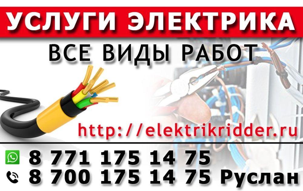 услуги электрика в риддере