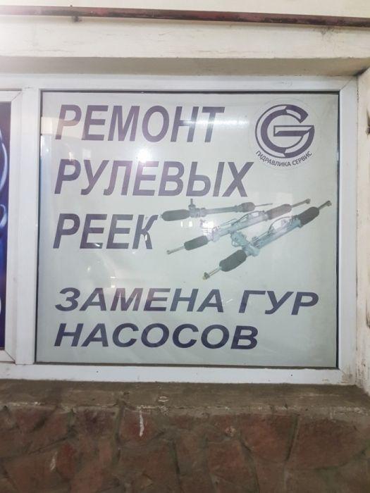Ремонт Рулевых Реек и Р.В.Д. гур