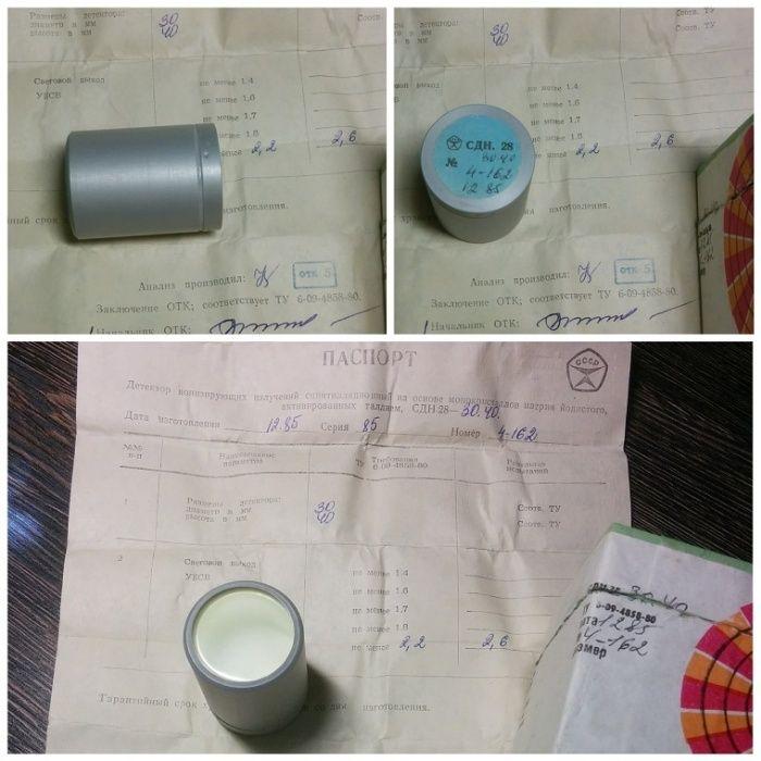 Кристалл сцинтилляционный NaJ(TI), йодид натрия. Детектор СДН