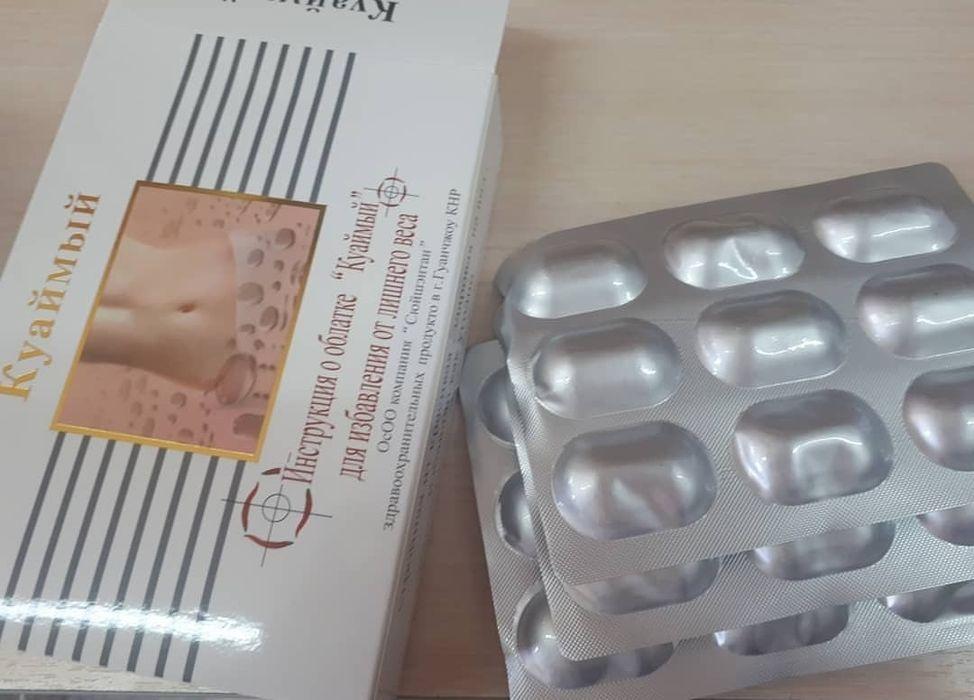 Таблетки для похудения ОРИГИНАЛ