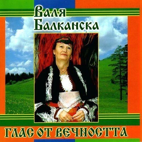Компакт диск СД на Валя Балканска Valya Balkanska CD с Излел е Делю Х
