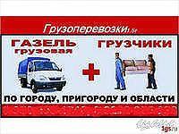 Недорогие грузоперевозки газели: услуги грузчиков: мебельщик