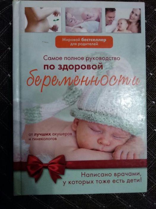 Продам книгу по беременности