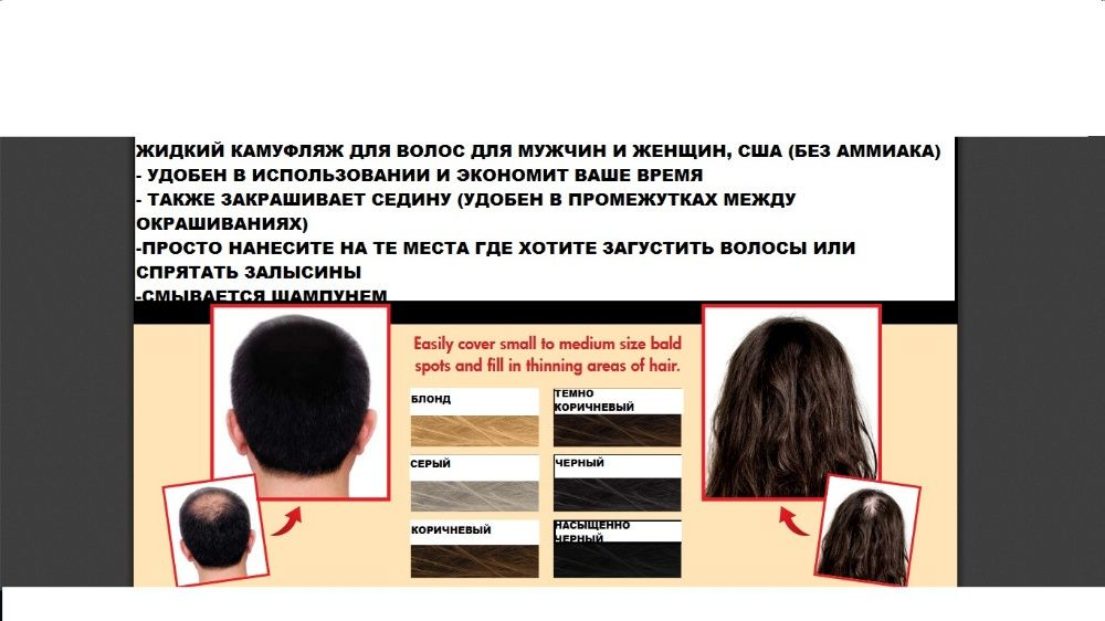 Загуститель камуфляж для волос, спрей для маскировки просветов США