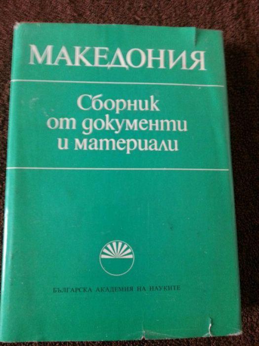 Сборник за Македония
