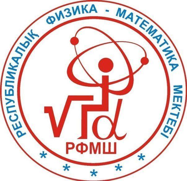 Подготовка в РФМШ, НИШ и к ЕНТ. Репетитор по математике и физике!