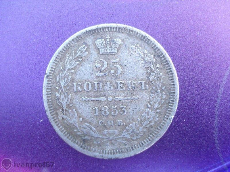 25 копейки 1853 сребро - монета № 12