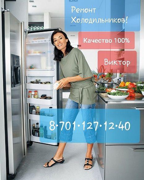 Ремонт холодильников. Мастер Виктор.
