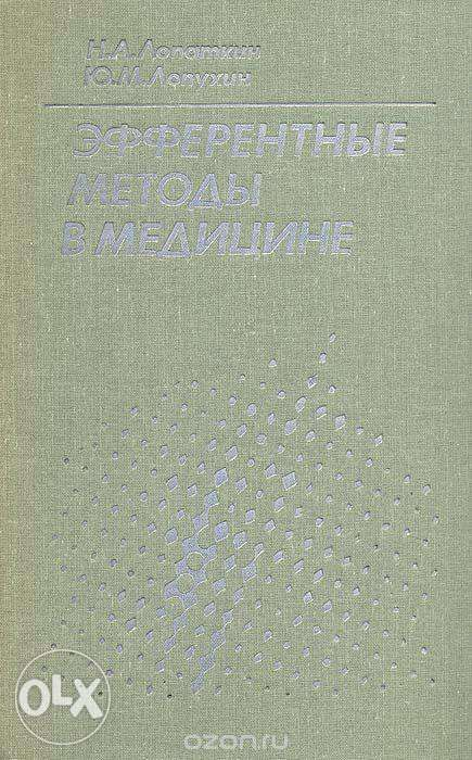 Эфферентные методы в медицине Н. А. Лопаткин, Ю. М. Лопухин