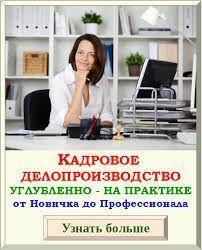 Курсы Кадровое дело + Делопроизводство