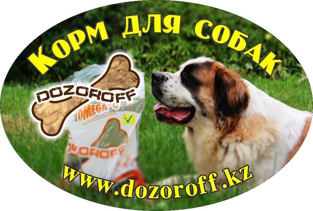 "Корм для собак ""DOZOROFF"" пр-ва Алматы - от производителя."