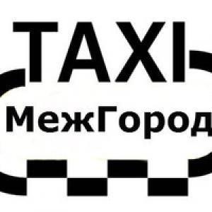 Такси межгород (Оренбург)