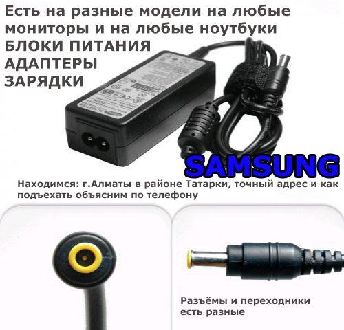 от SAMSUNG на ноутбуки мониторы Блоки адаптеры-зарядки и шнуры питания