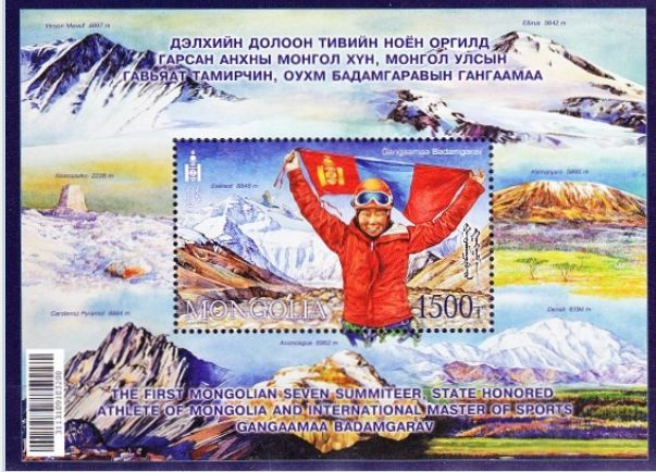 Първи седемхилядник Блок марка, ново, 2018 г., Монголия