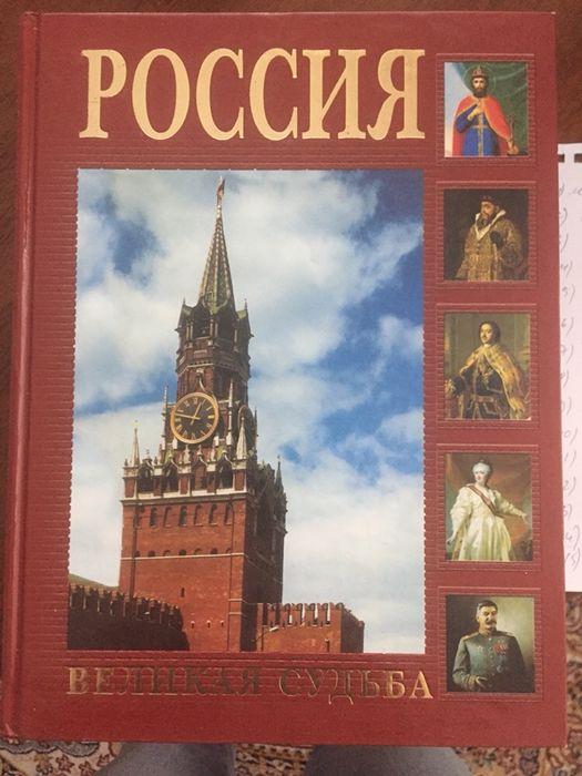 Россия великая судьба