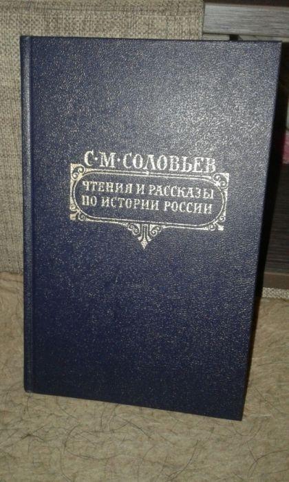 С.М. Соловьев. Чтения и рассказы по истории России.