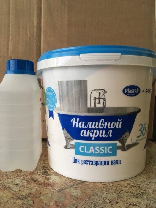 Реставрация ванн в Усть-Каменогорске