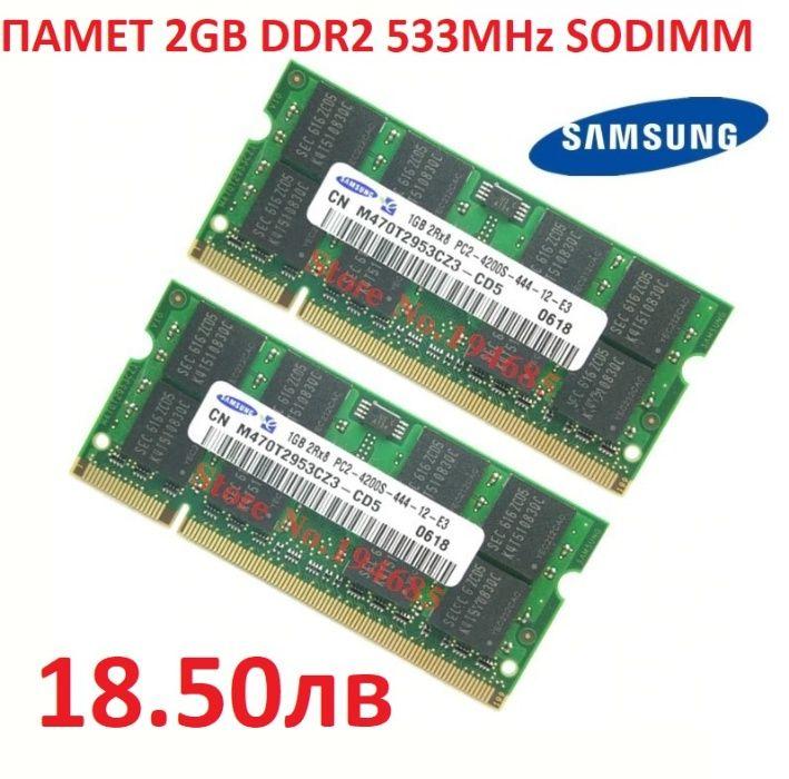 НОВА 4GB 533Mhz (2х 2GB) DDR2 kit 2RX8 RAM PC2-4200S DDR2-533Mhz Памет