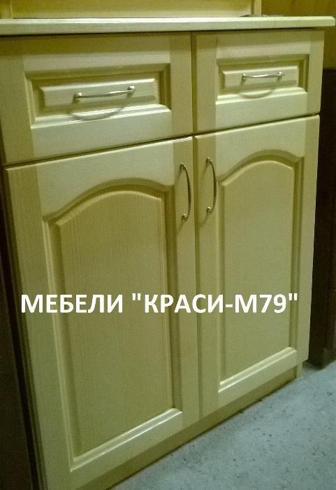 Кухненски шкаф -МАСИВ . С размери 70/45/80 см. Наличен !!!