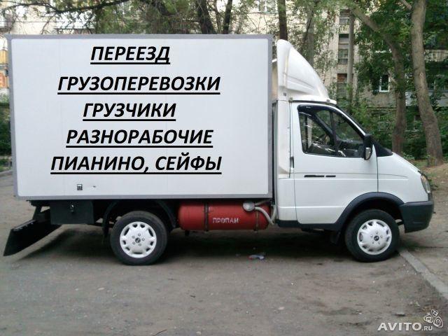 Газель Грузоперевозки. Услуги грузчиков. Разбор и сбор мебели.