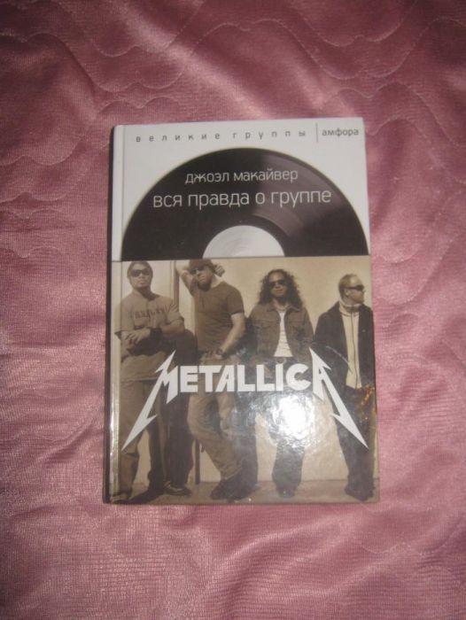 "Продам книгу ""Metallica"""