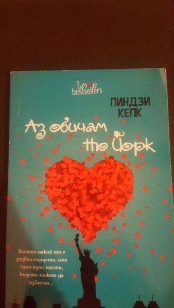 Книга Аз Обичам Ню Йорк