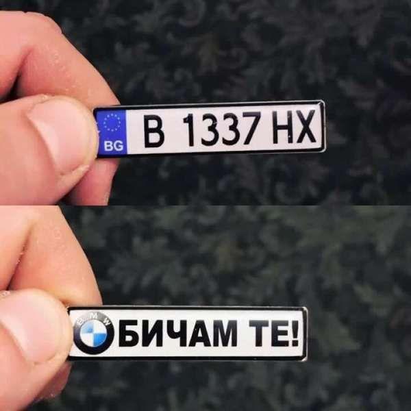 Светлоотразителен ключодържател с номер и марка на Вашия автомобил