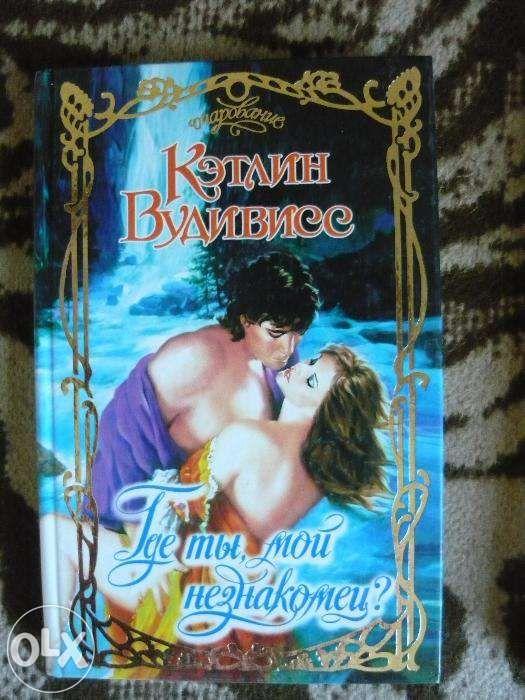Любовный роман в твёрдой обложке