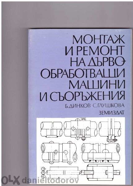 Монтаж и ремонт на дървообработващи машини и съоръжения
