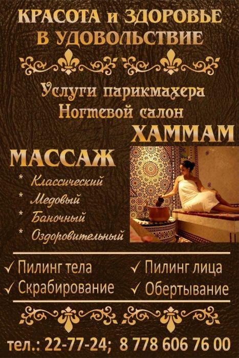 Хаммам-Массаж-Пилинг