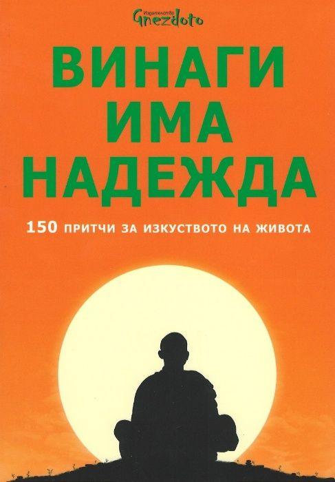 """Нова! Книга """"Винаги има надежда. 150 притчи за изкуството на живота"""""""
