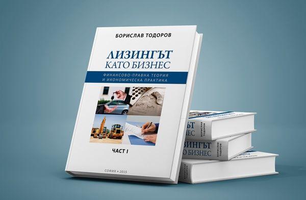 Лизингът като Бизнес - Б. Тодоров, лично от автора