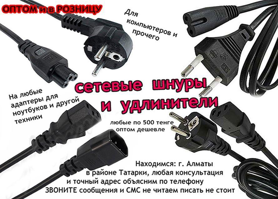 сетевой кабель-шнуры блок питания-адаптеры-зарядки на любые НОУТБУКИ к