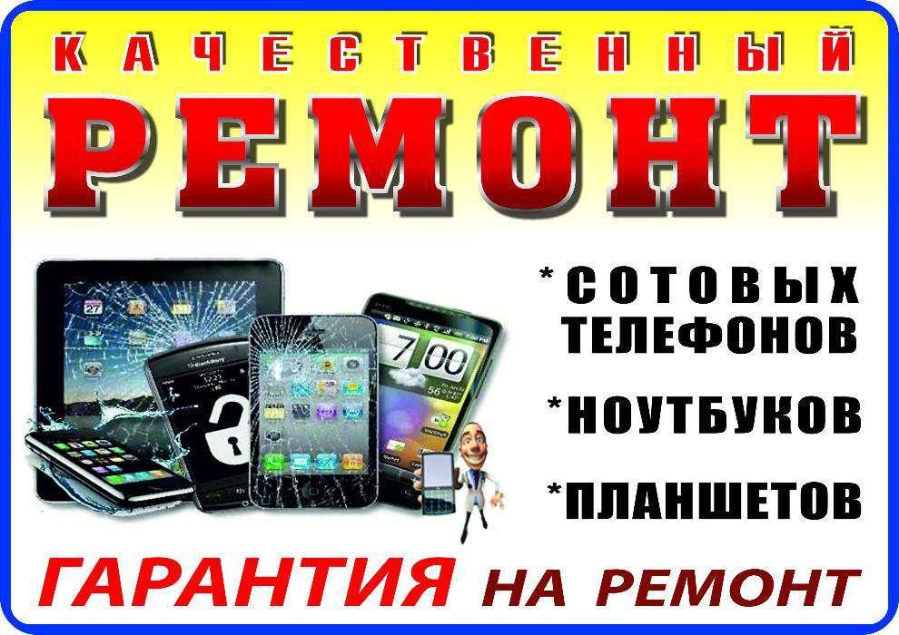 Ремонт сотовых телефонов, ноутбуков, планшетов. Гарантия!!!