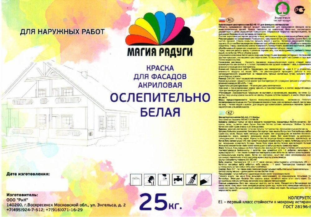 Краска ФАСАДНАЯ, 25 кг ;ВД-АК-111, эмульсия для фасадов, белоснежная.