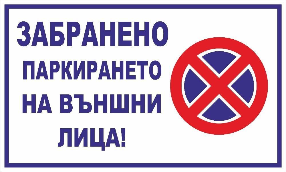 табела Гараж не паркирай! гр. Шумен - image 7