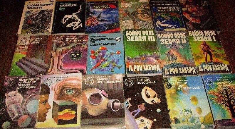 Книги Галактика, Фантастика, Фентъзи, книга- игра. Вижте списъка.