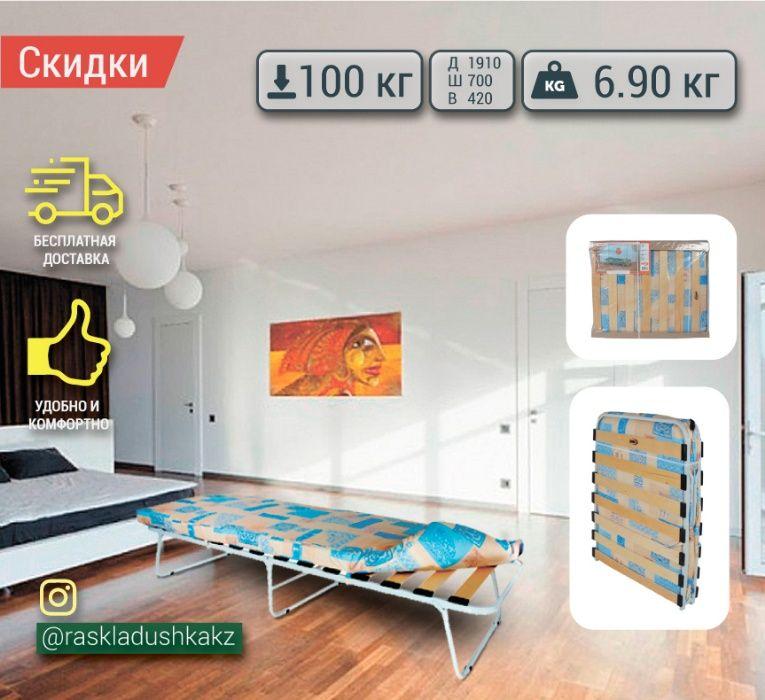 Раскладушки в Алматы (ортопедические) Россия(доставка бесплатно)