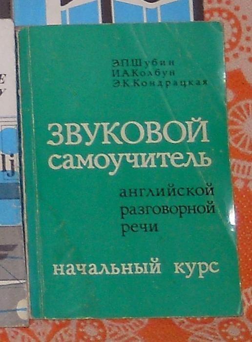 Продам комплект пластинок и книга для изучения английского языка