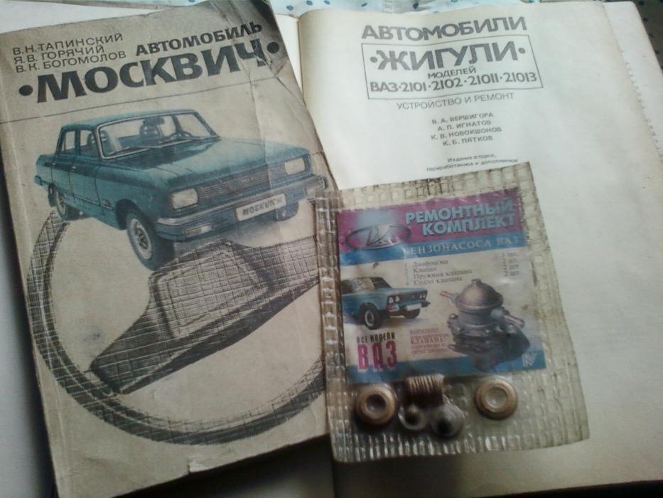 Книги две (2) Автомобили ЖИГУЛИ и МОСКВИЧ всех моделей ремонт устройст
