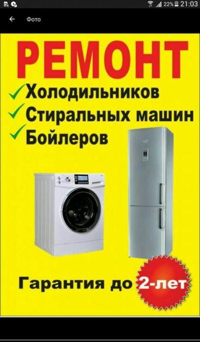 Ремонт стиральных машин холодильников бойлеров водонагревателей