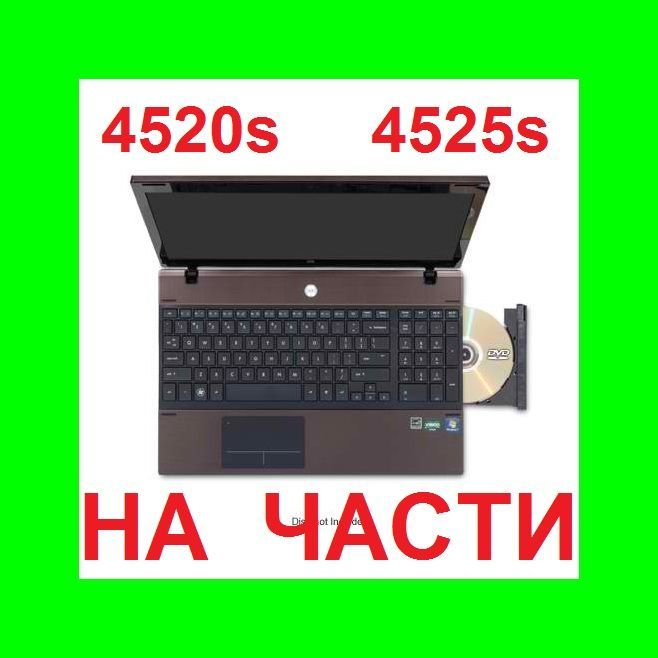 На Части Hp 4525s/4520s