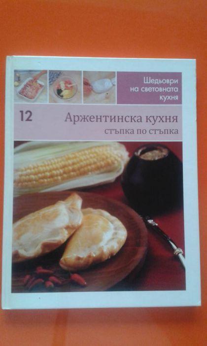 аржентинска кухня