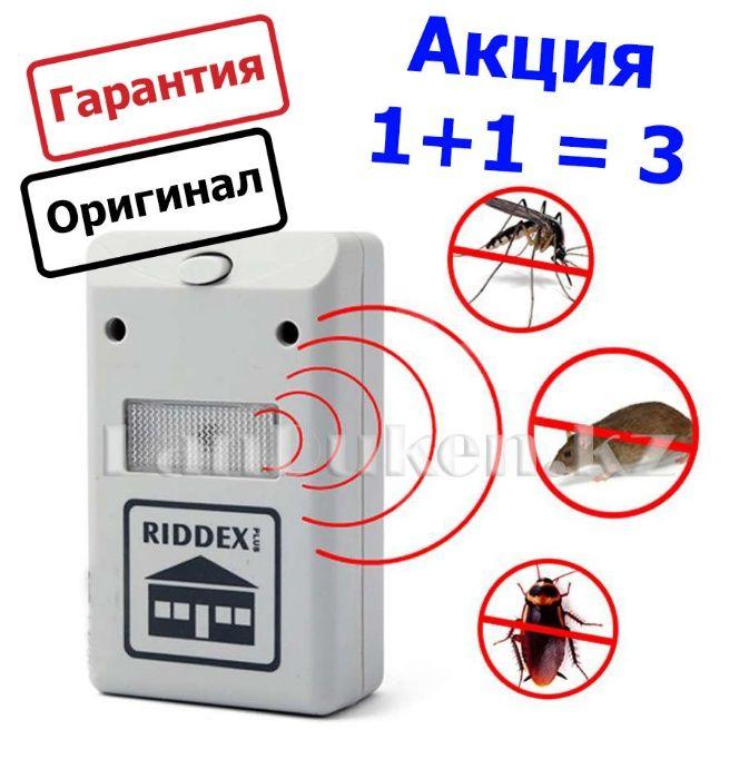 Отпугиватель крыс, мышей, грызунов, насекомых. Гарантия