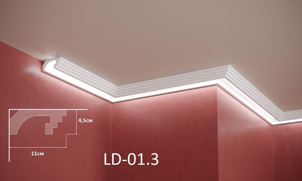 Профил за скрито осветление - LD 01.3